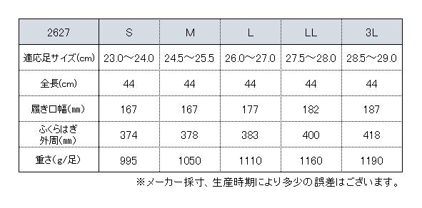 2627/グリーンマスターヘザーグレー/サイズ表