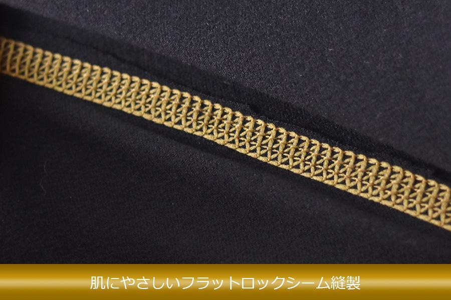 フラットロックシーム縫製