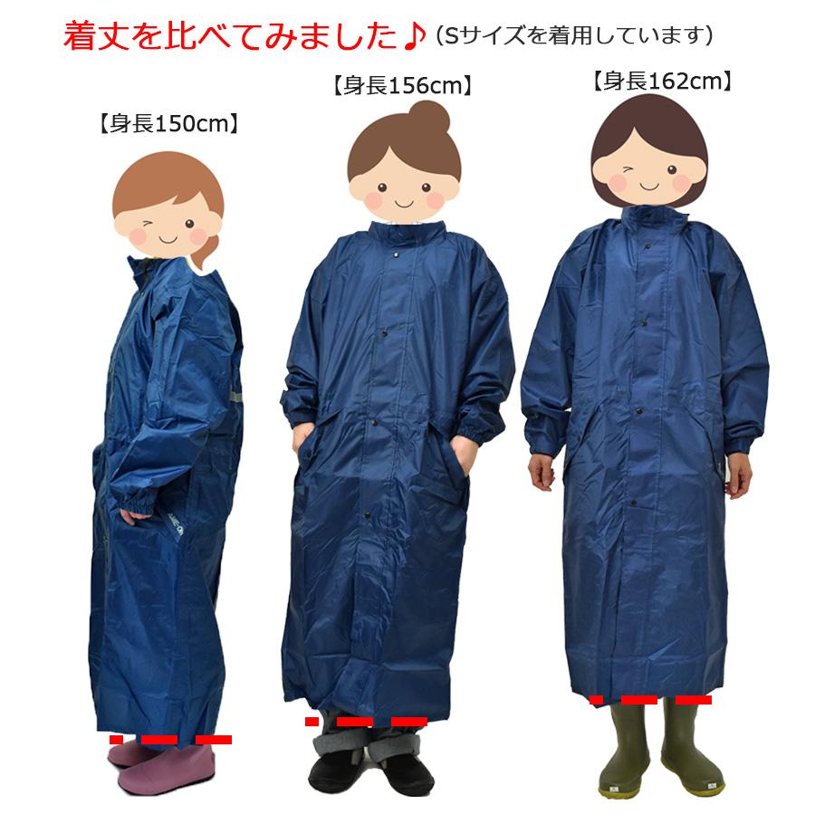 ロングレインコートSサイズ着用時の身長別着丈比較