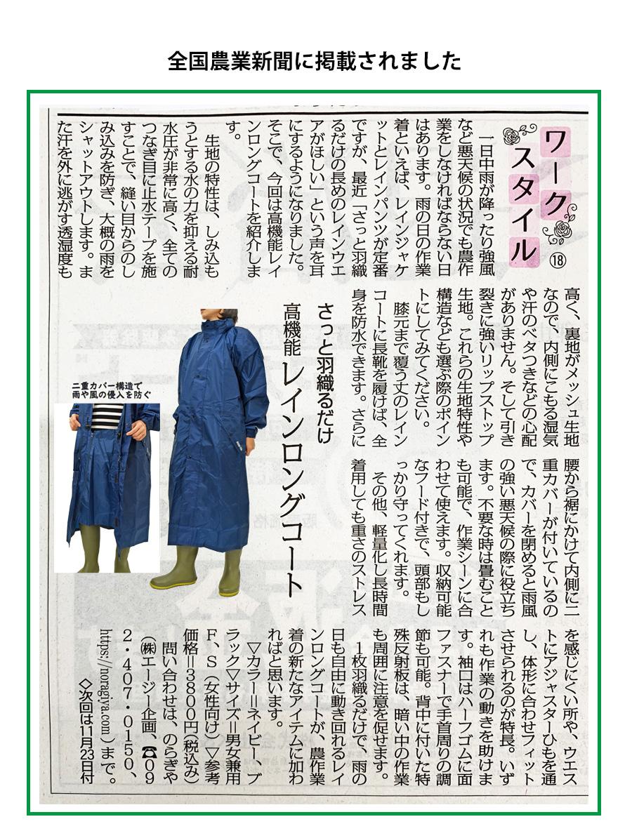 農業新聞掲載記事の紹介