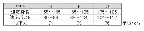 47414サイズ表
