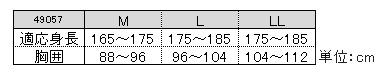 49057のサイズ表