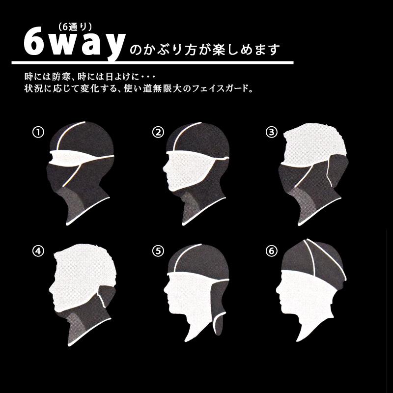 6通りの着用方法があります