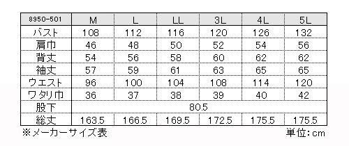 8950-501サイズ表