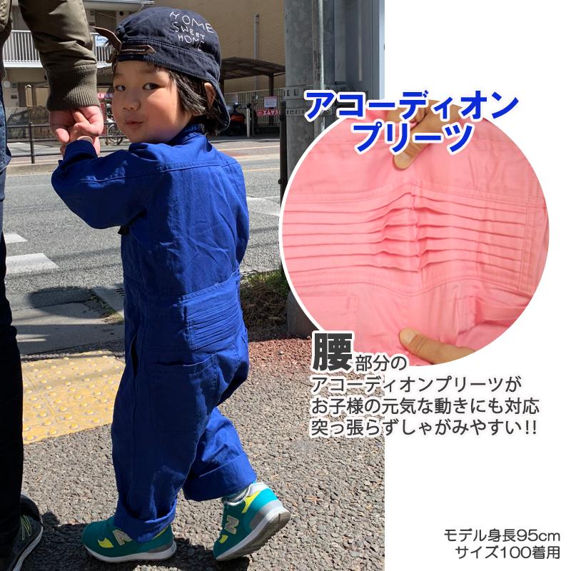 /子供用つなぎ/ツナギ/桑和/カラーつなぎ/のらぎや/アコーディオンプリーツ/バックスタイル