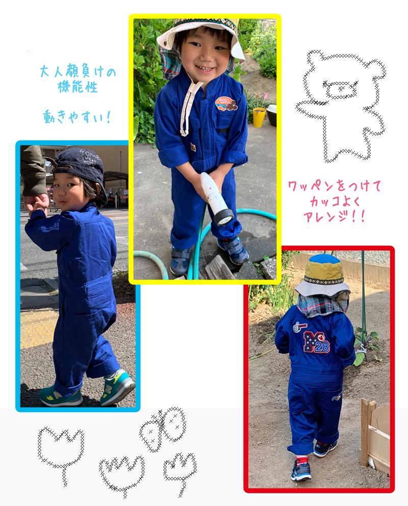 /子供用つなぎ/ツナギ/桑和/カラーつなぎ/のらぎや/モデル