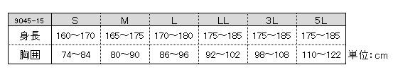 9045-15サイズ表