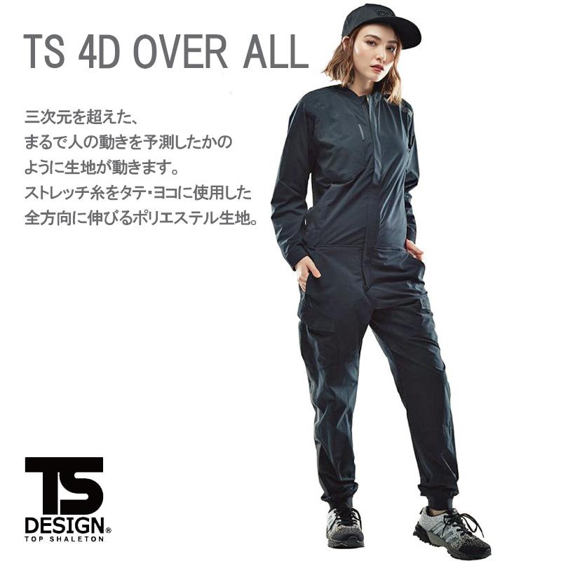 藤和/TS 4D オーバーオール/9110/男女兼用/のらぎや/女性着用画像