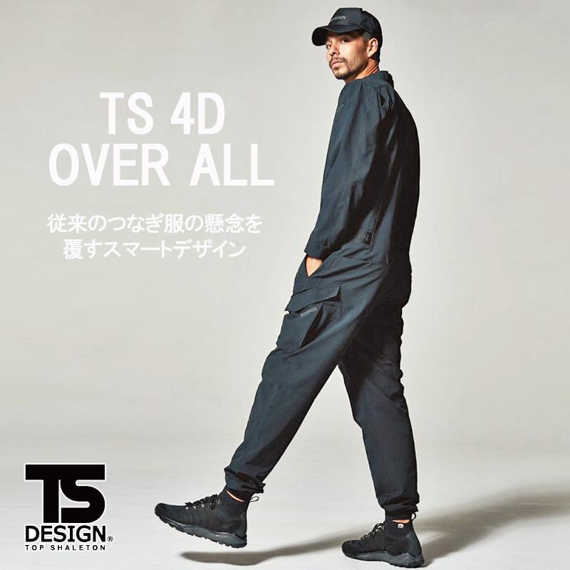 藤和/TS 4D オーバーオール/9110/男女兼用/のらぎや/男性着用画像