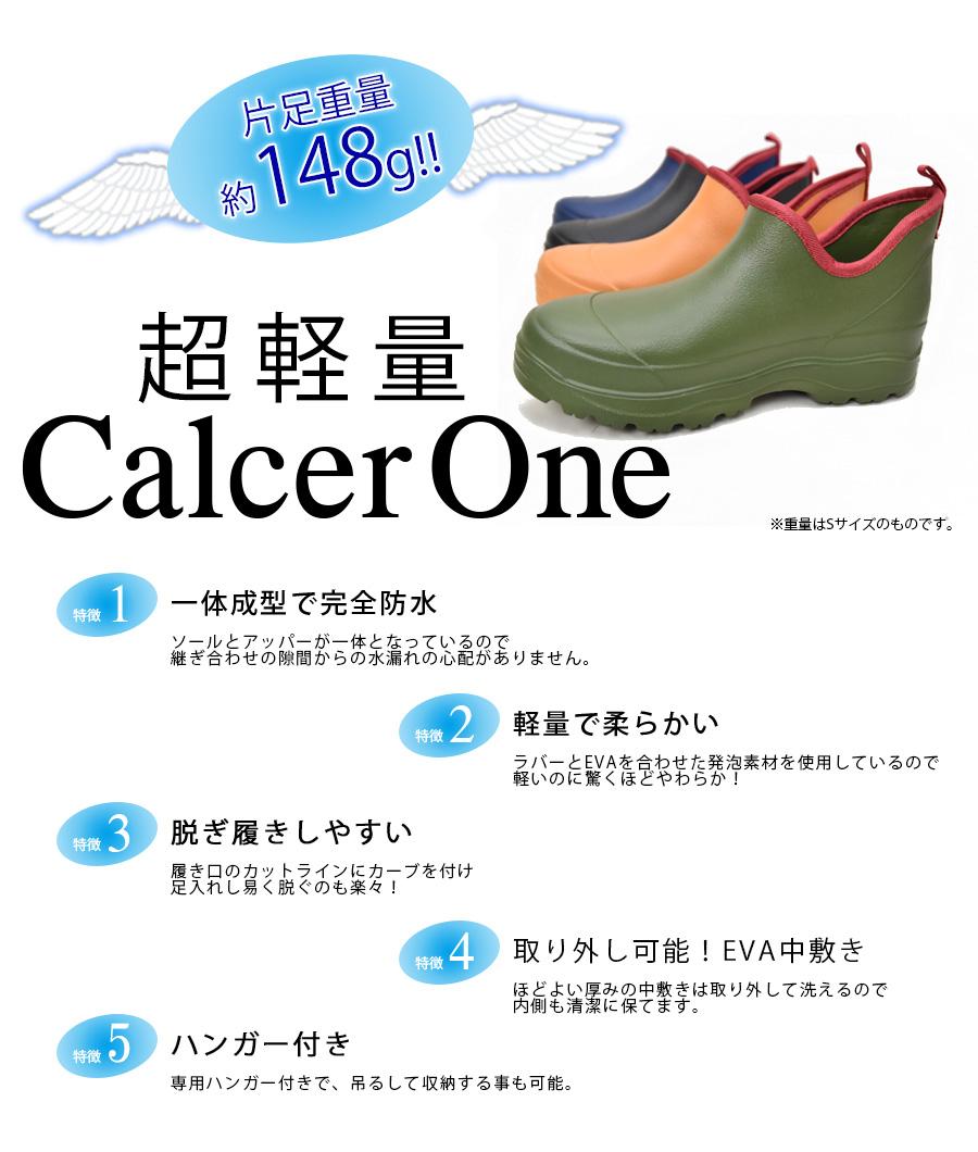 福山ゴム/カルサーワン/カルサーワンショートL-4/AA98300/のらぎや/ショート丈