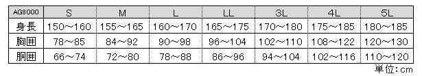 AG8000サイズ表