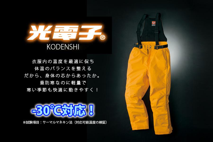 光電子軽防寒ジャケット