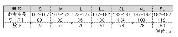 GE157のサイズ表