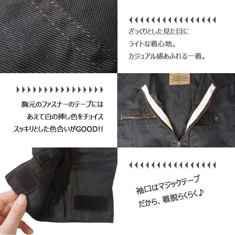 袖口マジックテープ/SK/GE517/のらぎや