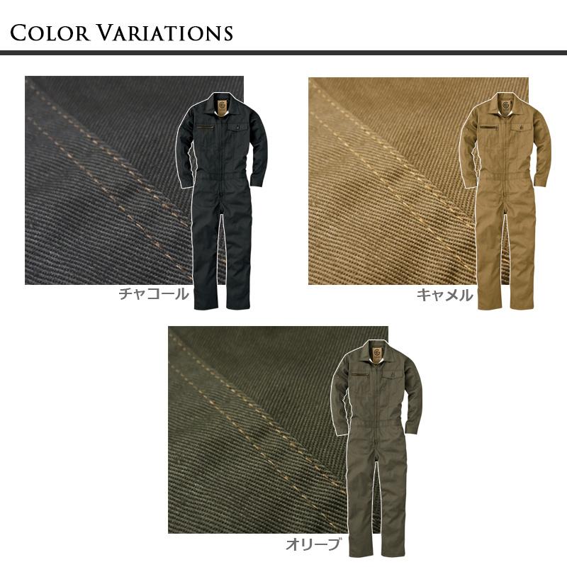 全3色展開/GE517/SK/つなぎ/のらぎや