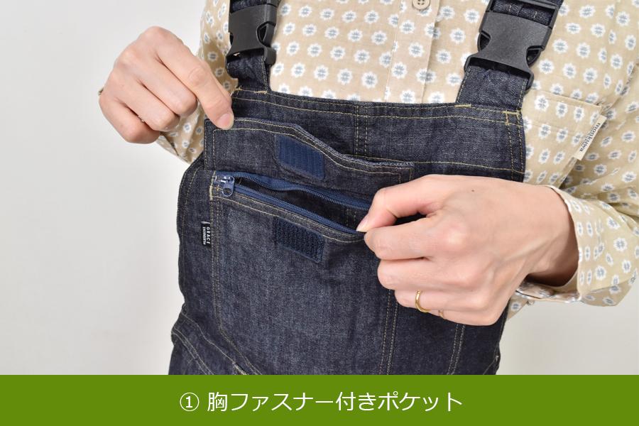 GE574/サロペット/胸ファスナー付きポケット