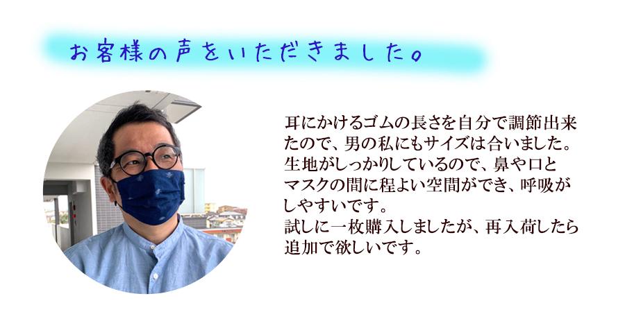 久留米絣/国武織物/マスク/久留米絣マスク/のらぎや