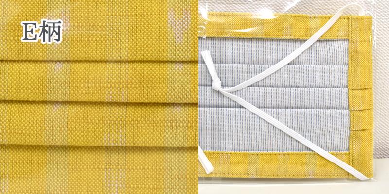 久留米絣/国武織物/マスク/久留米絣マスク/のらぎや/カラーバリエーション/E