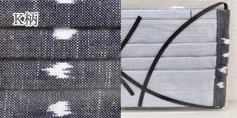久留米絣/国武織物/マスク/久留米絣マスク/のらぎや/カラーバリエーション/K