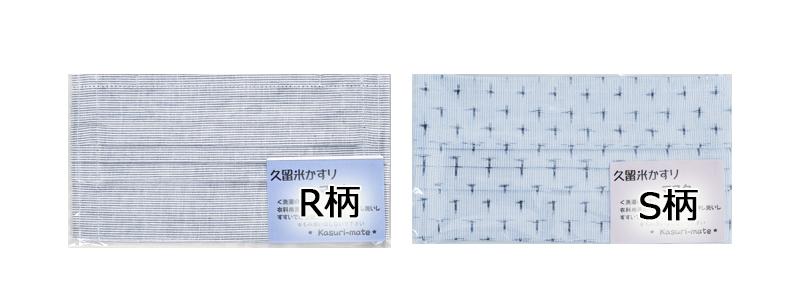 久留米絣/国武織物/マスク/久留米絣マスク/のらぎや/カラーバリエーション