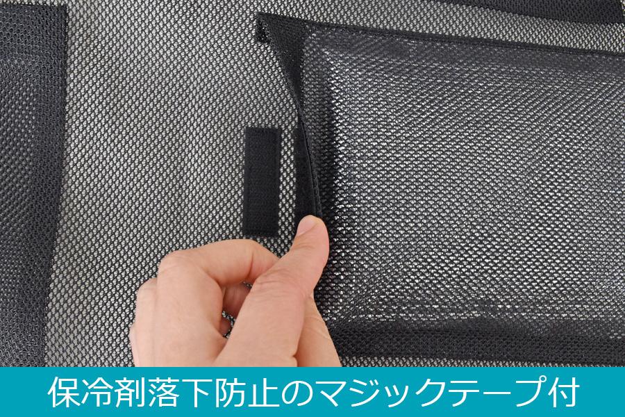 保冷剤落下防止のマジックテープ