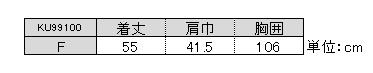 KU99100サイズ表