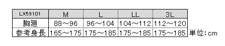 LX59101サイズ表