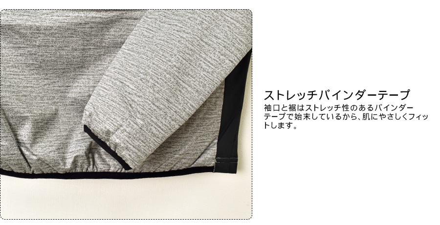 ストレッチバインダーテープ裾・袖口
