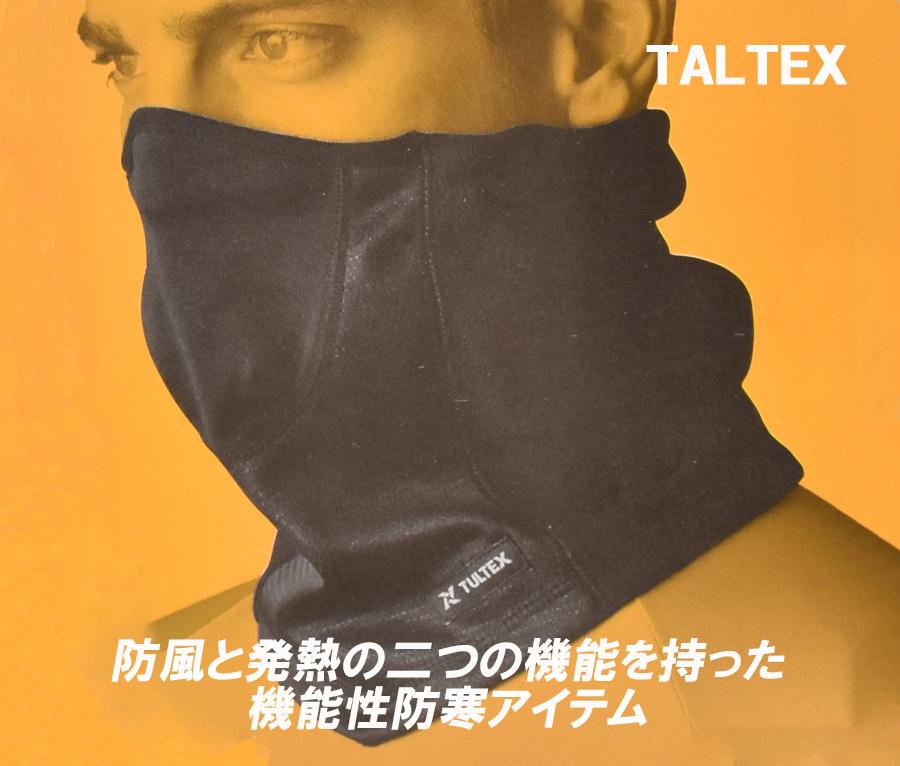 TULTEX/アイトス/ハーフフェイスウォーマー/フェイスウォーマー/のらぎや