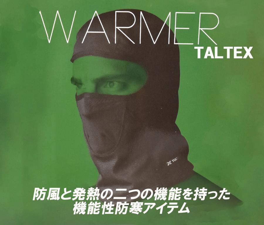 TULTEX/アイトス/フルフェイスウォーマー/フェイスウォーマー/のらぎや