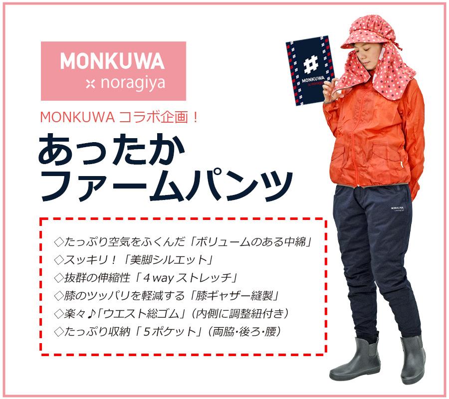 MONKUWAコラボ防寒パンツ