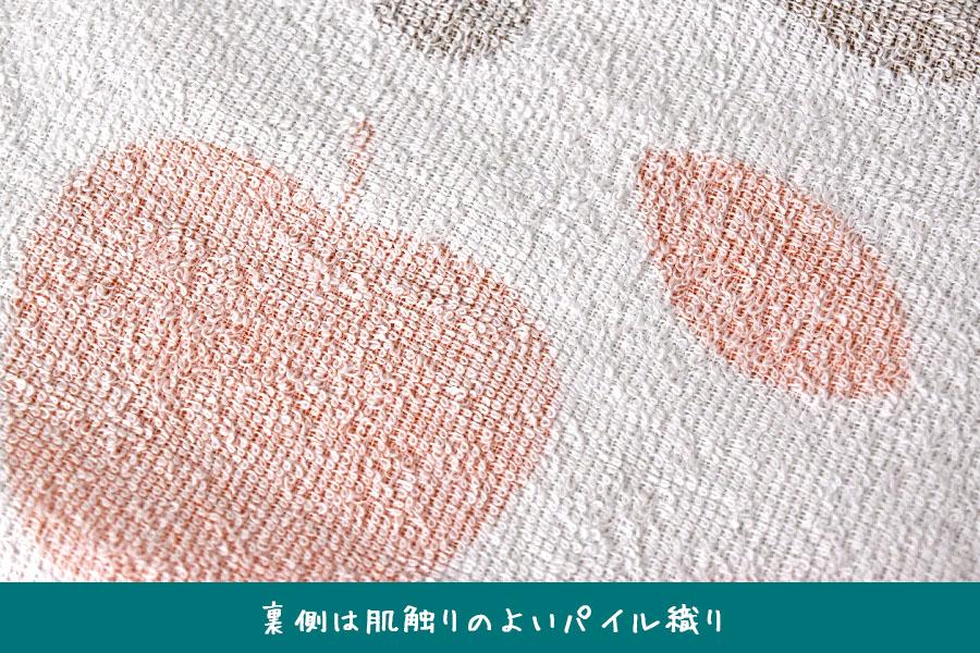 肌触りのよいパイル織り