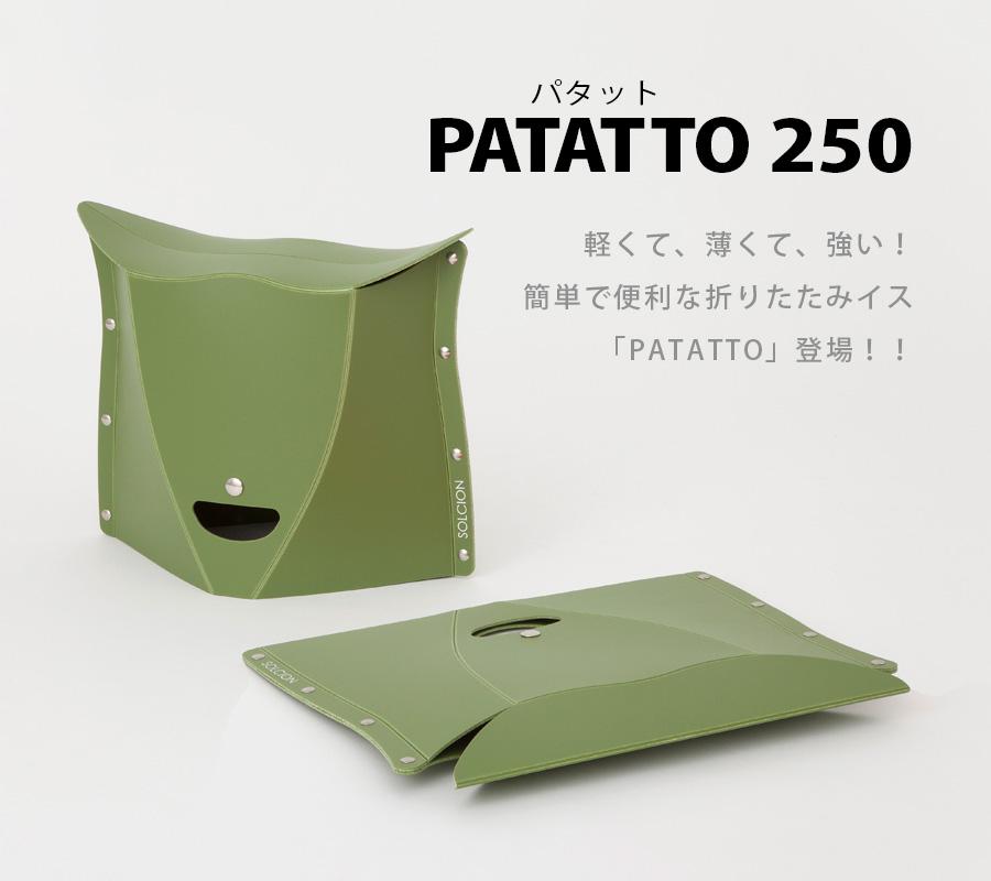 PATATTO250登場