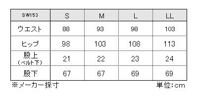 SW153/ビッグボーン/ストレッチオーバーオール/サロペット/のらぎや/サイズ表