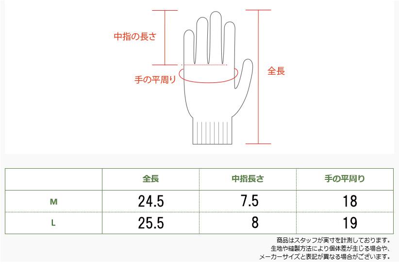 ユニワールド/ワンダーグリップ サーモライト/手袋/防寒手袋/WG320/のらぎや/サイズ表