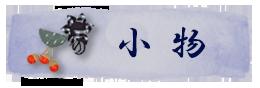久留米絣の小物