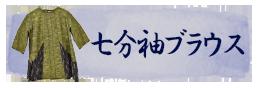 久留米絣の七分袖ブラウス