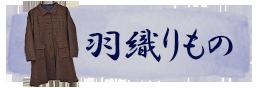久留米絣の羽織りもの