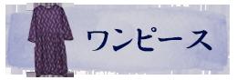 久留米絣のワンピース