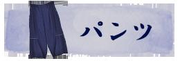 久留米絣のパンツ