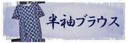 久留米絣の半袖ブラウス