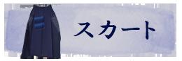 久留米絣のスカート