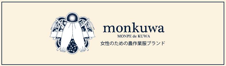 かわいくておしゃれな農作業服ブランドmonkuwaモンクワ