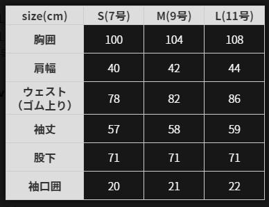 2004サイズ表