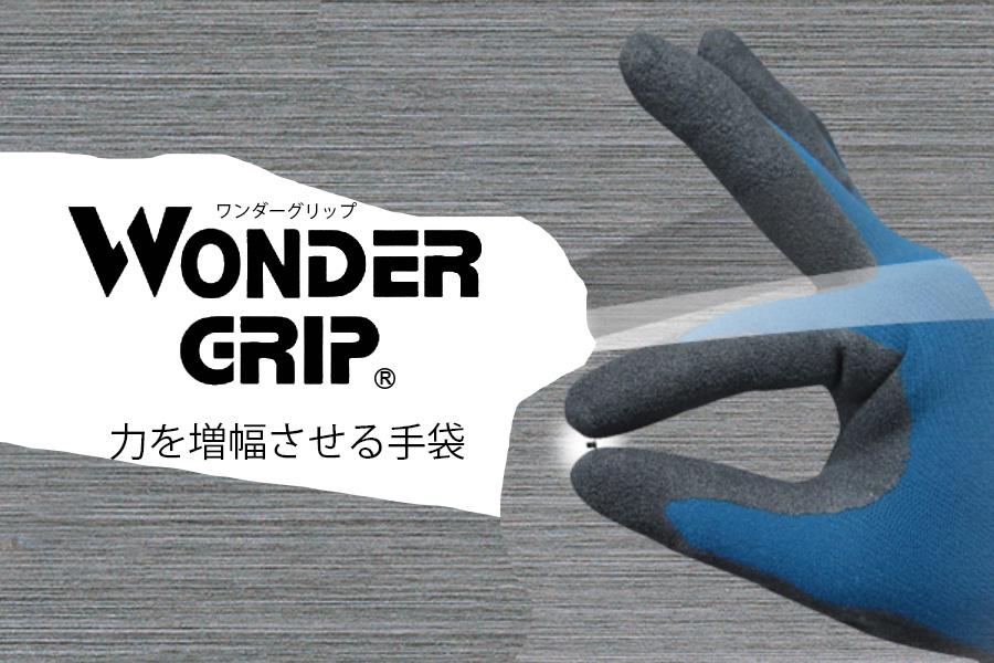 吸盤のようなグリップ力のワンダーグリップ